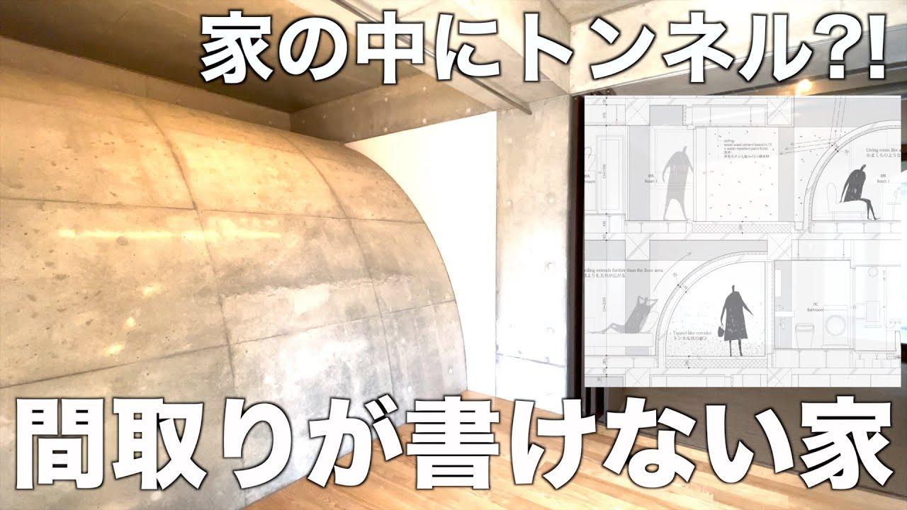 【間取り図にツッコミ】家の中をトンネルが通過する?!築浅デザイナーズ1LDKを内見!