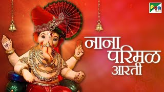 Nana Parimal Durva (नाना परिमळ) Aarti with Lyrics | Siddhivinayak Ganesh Aarti | Ravindra Sathe