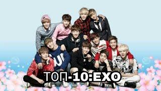 ТОП-10:EXO||МОИ ЛЮБИМЫЕ КЛИПЫ||