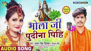 #Antra Singh Priyanka | भोला जी पुदीना पिहि | #Raushan Rohi | Bhojpuri Bol Bam Song 2021