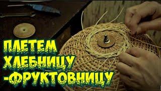 Плетение из лозы-Плетем хлебницу-фруктовницу в шаблоне-Wickerwork