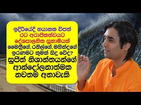 ඉදිරියේදීත් දරුණු විපත් - දේශපාලනික සුනාමියක් - සුජිත් නිශාන්ත - Astrology Prediction Of Sri Lanka
