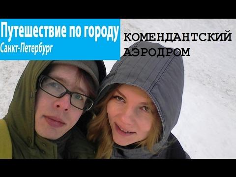 Путешествие по городу (14) Пионерская-Комендантский проспект. город Санкт-Петербург