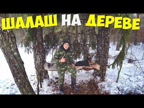 Строю шалаш на дереве, для охоты и выживание Жареные колбаски с плавленым сыром