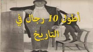 10 عمالقة في التاريخ ! لن تصدق أنهم كانوا موجودين !!