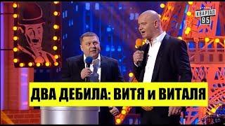 Этот номер нокаутировал зал - Железный Кулак Кличко vs Золотой Батон Янукович
