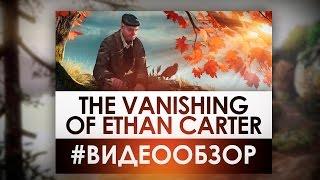 The Vanishing of Ethan Carter - Видео Обзор самой красивой игры за последние несколько лет.
