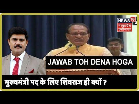 क्या वजह रही की एक बार फिर MP की राजनीति में Shivraj पड़े सभी पर भारी ?| Jawab Toh Dena Hoga