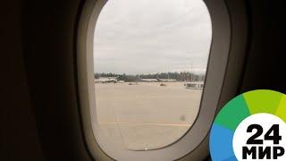 Инцидент в Сочи: у самолета могли отказать тормоза - МИР 24