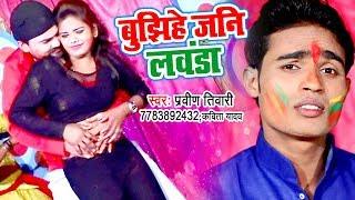 2019 का सबसे हिट होली गीत - Bujhihe Jani Lawanda Ho - Praveen Tiwari, Kavita Yadav - Holi Song