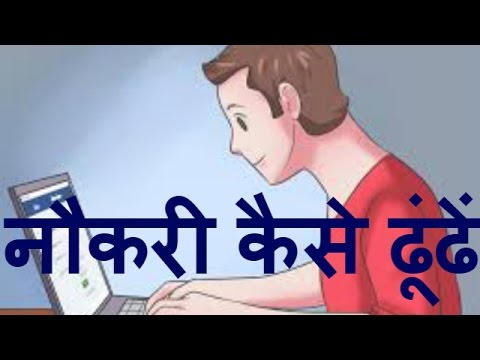 जॉब कैसे ढूंढें,How to find out jobs 100 % Free,(Hindi)