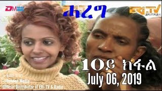 ERi-TV Drama Series: Hareg - ሓረግ, 10ይ ክፋል - Part 10,  July 06, 2019