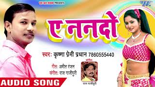 Ae Nanado - Krishna Premi Pradhan - Bhojpuri Hit Song 2018.mp3