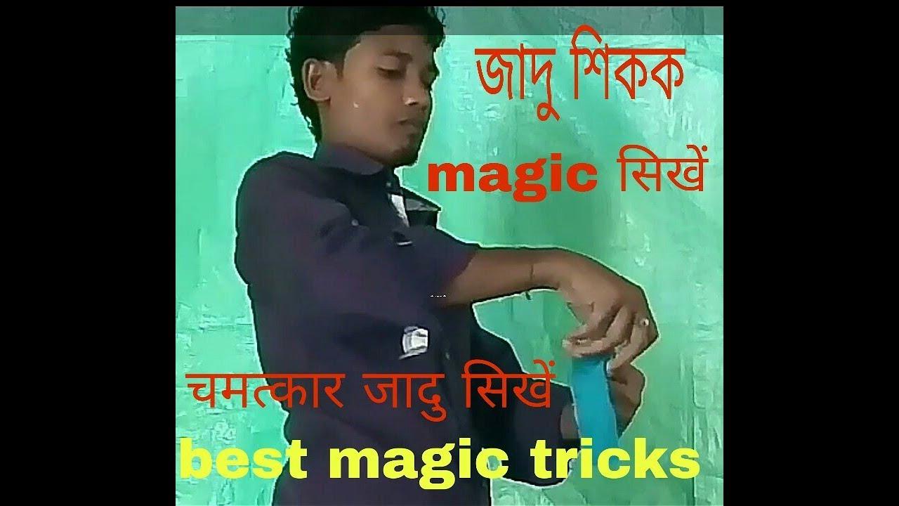 चमत्कार जादु सिखें Bset magic tricks Revealed eps8