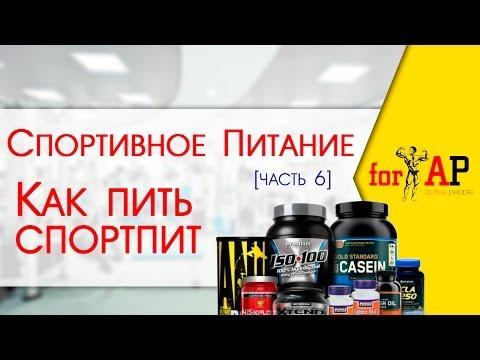 Как принимать спортивное питание начинающим? Набор спортивных добавок для новичка