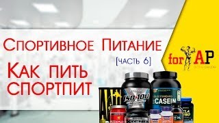 Как принимать спортивное питание начинающим? Набор спортивных добавок для новичка(, 2014-01-21T11:19:41.000Z)