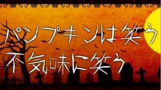 ฺ◣д◢)☄ < ハッピーハロウィィィィン 10月31日はハロウィンだということ...