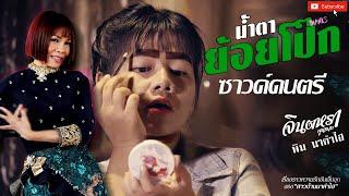 น้ำตาย้อยโป๊ก - จินตหรา พูนลาภ Jintara Poonlarp【OFFICIAL Sound】
