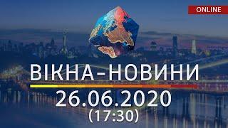 ВІКНА-НОВИНИ. Выпуск новостей от 26.06.2020 (17:30)   Онлайн-трансляция