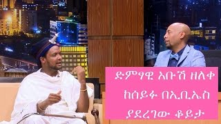 Seifu Fantahun : Talk With Artist Abush Zeleke on Seifu Show.