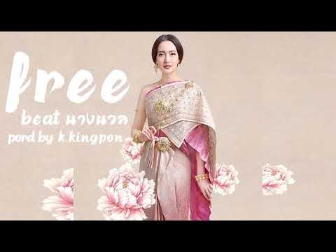 free pord