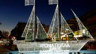 Рождество и Новый год в Греции. Как празднуют? Праздничные традиции. Греция (Mila MyWay)(Рождество в Греции и Новый год в Греции. Как празднуют Рождество в Греции? Рождественские и Новогодние трад..., 2014-12-23T07:00:05.000Z)