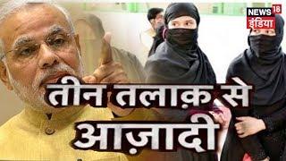 Aar Paar: 'Triple Talaq' पर ताला क्या करेगा Maulana? Supreme Court के फैंसले का विरोध? News18 India
