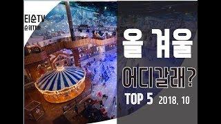 겨울 여행 추천/순위 국내 TOP 5 입니다.| 겨울 …