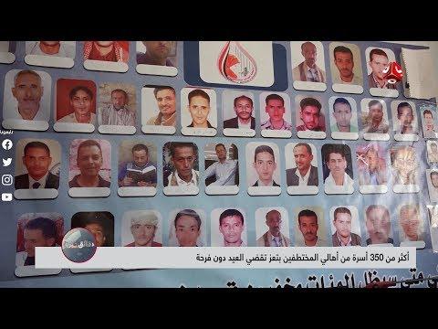 أكثر من 350 أسرة من أهالي المختطفين بتعز تقضي العيد دون فرحة