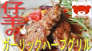 How To Make Grilled Garlic Herb Lamb With Ratatouille (recipe) #8