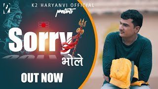 Sorry Bhole | सोरी भोले | Pardeep jandli Official | New Bhola Hit Songs 2020 | K2 HARYANVI OFFICIAL