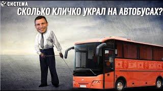 Как мэр Киева ворует миллионы у киевлян?
