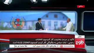 MEHWAR: IEC Asked To Accelerate Reforms Process