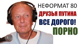 Михаил Задорнов. Друзья Путина. Порно по-русски. Климакс климата