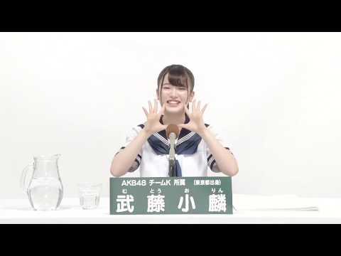 AKB48 Team K  武藤 小麟 (ORIN MUTO)