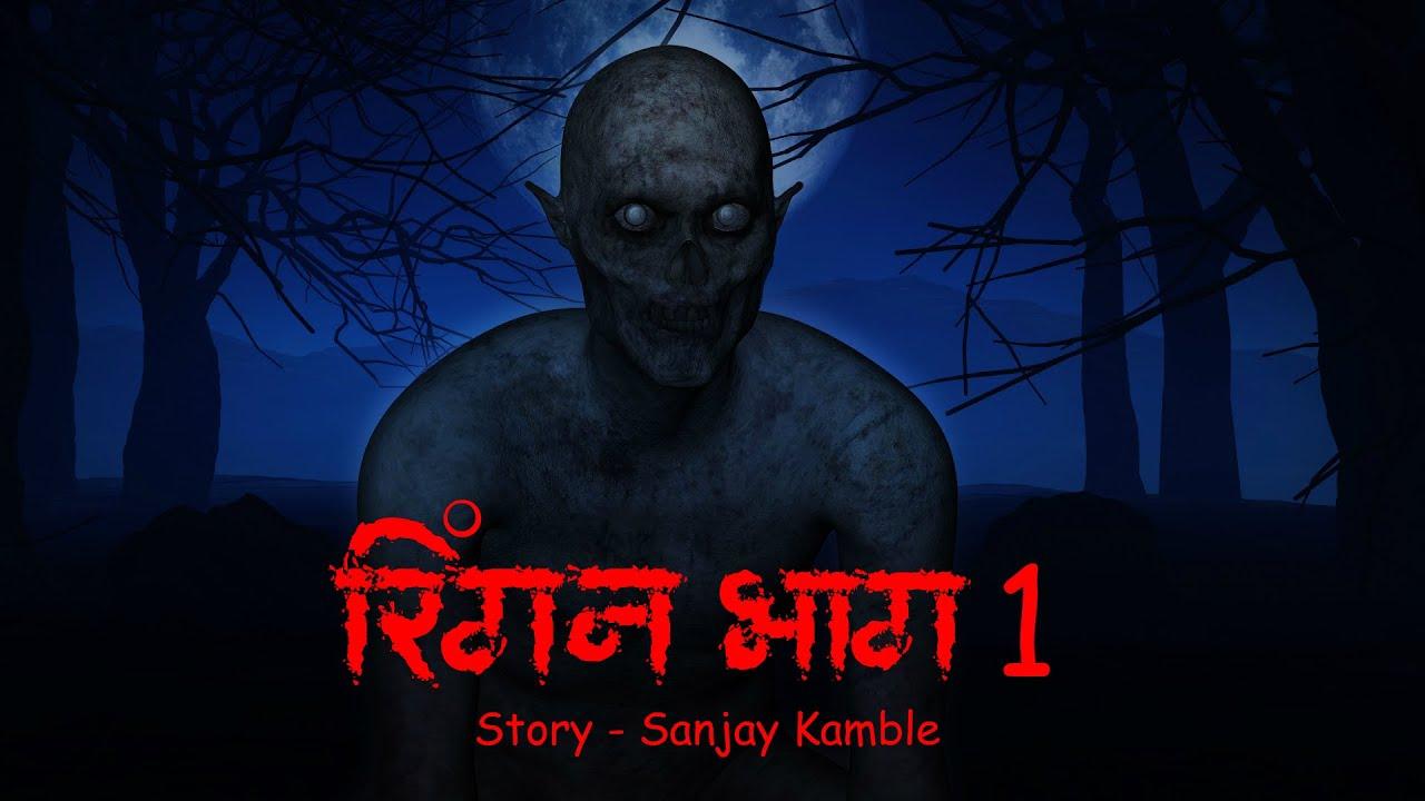 Ringan | Scary Pumpkin | Hindi Horror Stories | Hindi kahaniya | Animated Stories | Cartoon | Bhoot