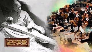 《正午学堂》中西音乐之异同 20180827 | CCTV综艺
