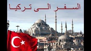 فديو توضيحي ، كيفية السفر الى اسطنبول ، حجز الفندق ، تنقلات ، رحلات le voyage a istanbul