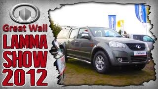 LAMMA 2012: The Great Wall Steed's First Impressions