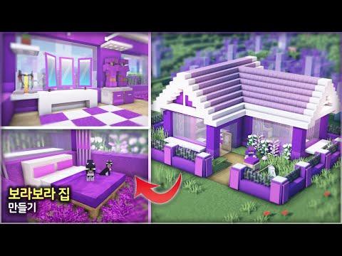 ⛏ 마인크래프트 건축 강좌 :: 💜 귀여운 보라보라 집짓기 🔮