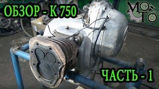 Дефектовка и обзор двигателя К - 750М, часть 1.