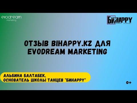 Отзыв bihappy.kz для Evodream Marketing