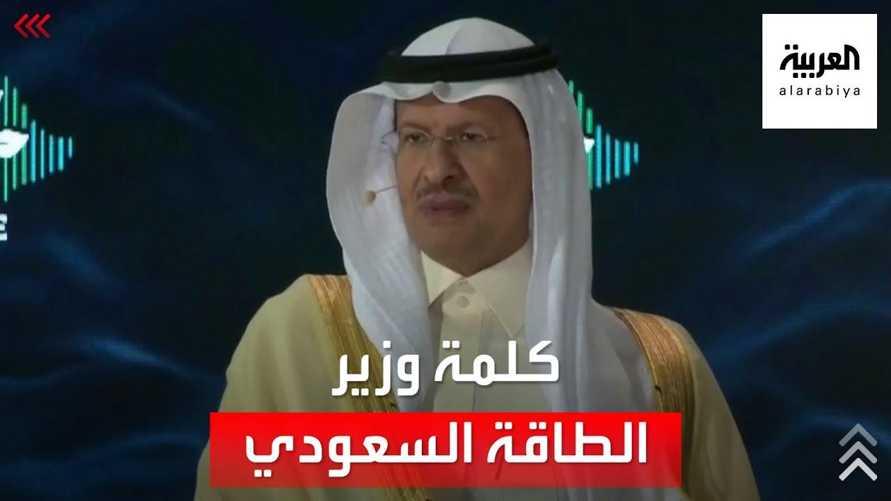 كلمة وزير الطاقة السعودي الأمير عبدالعزيز بن سلمان في مبادرة السعودية الخضراء  - نشر قبل 2 ساعة