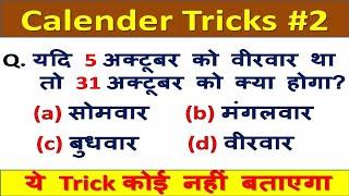 Calendar Reasoning Tricks in Hindi Part #2 कैलेंडर रीजनिंग ट्रिक्स by Smart Academy Classes