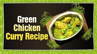Green Chicken Curry | Aaha Emi Ruchi | Spicy Recipes