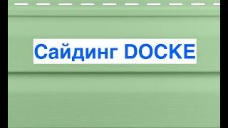 Виниловый сайдинг Docke(, 2016-06-09T13:49:54.000Z)
