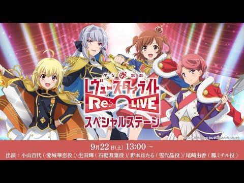【TGS2018】少女☆歌劇 レヴュースタァライト -Re LIVE- スペシャルステージ(9/22)