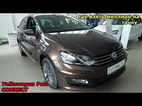 Volkswagen Polo 110 л.с 6АТ CONNECT без миллиона в шоурум не суйся  интерьер экстерьер обзор
