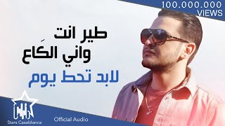 vuclip Evan Naji - Teer Ent (Exclusive Lyric Clip) | 2017 | (ايفان ناجي - طير انت (حصرياً