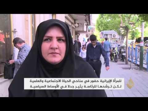 ترشح المرأة للرئاسة يثير جدلا بالأوساط السياسية الإيرانية